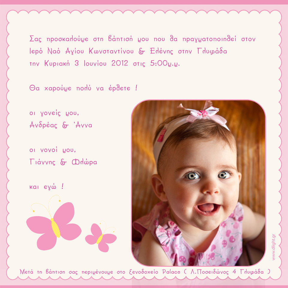 greek baptism invitation
